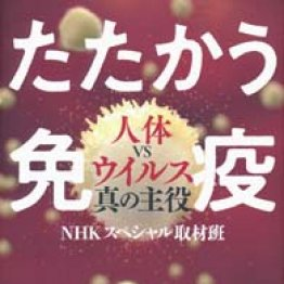 「たたかう免疫」NHKスペシャル取材班著