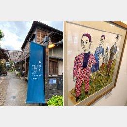 左から、「カタテマ」が入っている「上野桜木あたり」、「4人の引き立て役」BENさんの作品(提供写真)