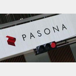 政府や行政とつながりのある企業として、パソナは代表的な存在(C)日刊ゲンダイ