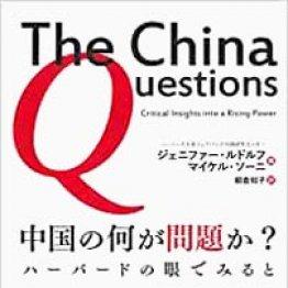中国という問題
