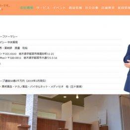ワクチン横取り接種がバレた栃木県「薬剤師会会長」の正体