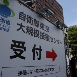 """ワクチン大規模接種センター予約枠""""ガラガラ"""" 8割埋まらず"""
