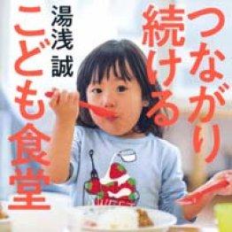 「つながり続けるこども食堂」湯浅誠著/中央公論新社