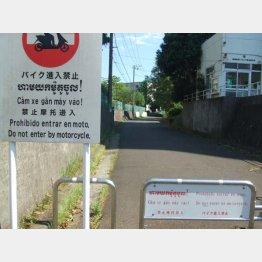 「バイク進入禁止」は6カ国語表記で(提供写真)