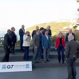 菅首相G7サミットでポツンとひとり…際立った薄すぎる存在