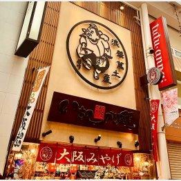 「いちびり庵」えびすばし本店(提供写真)