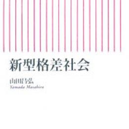 「新型格差社会」山田昌弘著