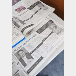 2回にわたって日経に掲載(C)日刊ゲンダイ