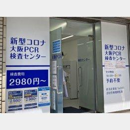 大阪PCR検査センター(C)日刊ゲンダイ