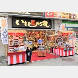 「いちびり庵」道頓堀店(提供写真)