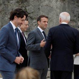 G7で対中強行政策を掲げたアメリカに欧州諸国は同意せず