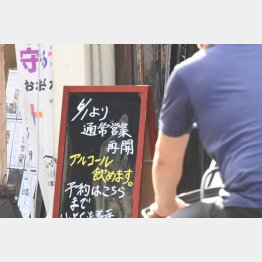 「ゴールドステッカーの取得」も煩雑で…(大阪市中央区、1日撮影)/(C)日刊ゲンダイ