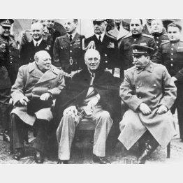 写真②左からチャーチル(英)、ローズヴェルト(米)、スターリン(ソ)/(C)共同通信社