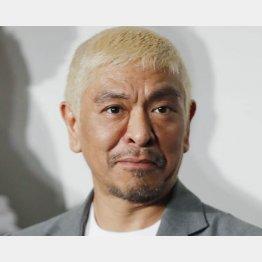 松本人志(C)日刊ゲンダイ