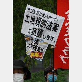 土地規制法案を反対するデモ集会(C)日刊ゲンダイ