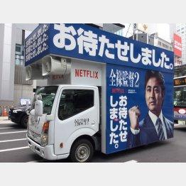 渋谷に宣伝カーが登場(C)日刊ゲンダイ