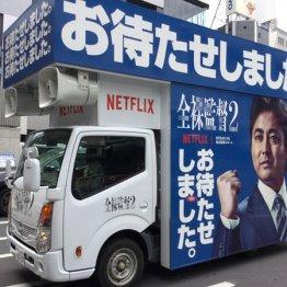 「全裸監督2」山田孝之は応酬話法炸裂!村西とおるが前作以上に乗り移っている