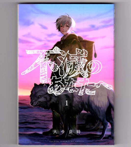 「不滅のあなたへ」のコミック第1巻(C)日刊ゲンダイ