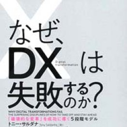 DXニューノーマル