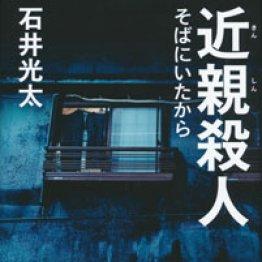 「近親殺人 そばにいたから」石井光太著