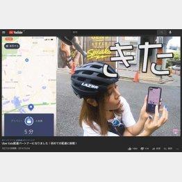 UberEatsの配達員やってみた動画も18万再生(提供写真)