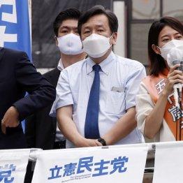 枝野立憲への支持が高まらないワケ 野党第1党の座を守るのに固執