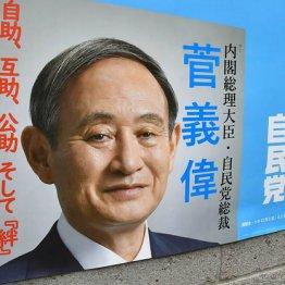 菅首相では「選挙の顔にならない」と示した都議会議員選挙