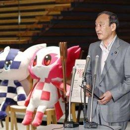 五輪開催の意義は「菅首相がポンコツである証」を示すこと