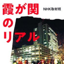 「霞が関のリアル」NHK取材班/岩波書店