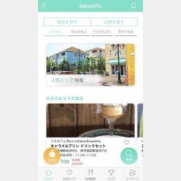 「tabekifu」アプリで店を選ぶことができる(提供写真)