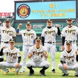 阪神から7人選出「オールスターファン投票結果」の複雑な心境…虎党の一人として恥ずかしい