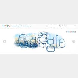 図②(Google Doodleアーカイブのホームページから)