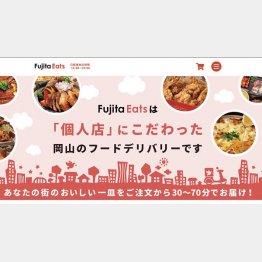 Fujita Eats(提供写真)