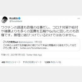 (町山智浩のツイッターから)