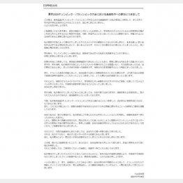 コーネリアスの公式ページに掲載された謝罪文