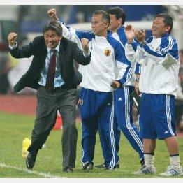 UAE戦での田中達也の2点目のゴールを喜ぶ山本昌邦監督(C)日刊ゲンダイ
