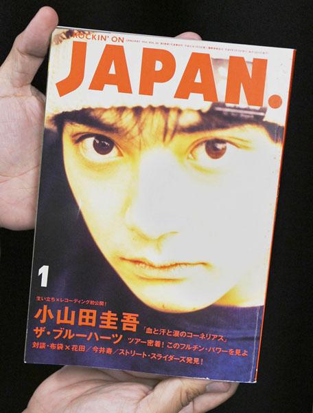 小山田圭吾氏がいじめを告白した記事を掲載した音楽誌「ロッキング・オン・ジャパン」/(C)共同通信社