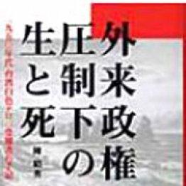 冷戦期台湾の「白色テロ」の歴史を学園ホラーに