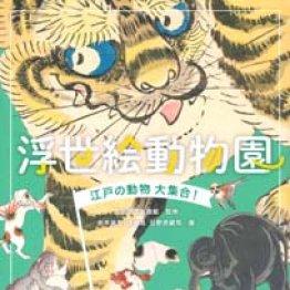 「浮世絵動物園」太田記念美術館監修 赤木美智、渡邉晃、日野原健司共著