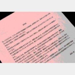「誓約書」に署名・押印させられた…(画像は加工しています)/(提供写真)