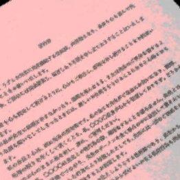 「誓約書」に署名・押印させられた…(画像は加工しています)