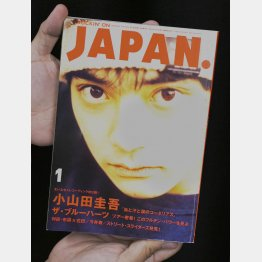 小山田圭吾がいじめを告白した記事を掲載した、1994年1月発行の音楽誌「ロッキング・オン・ジャパン」(C)共同通信社