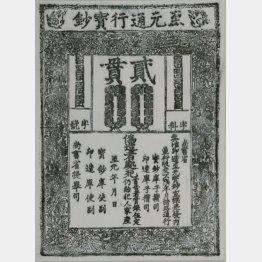 写真②(C)日本銀行貨幣博物館
