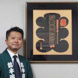 上野・鈴本7代目が胸に刻む先代、先々代の言葉「顔付けは別だよ」