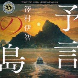 「予言の島」澤村伊智著