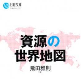 「資源の世界地図」飛田雅則著