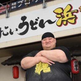 最重量225kgプロレスラー浜亮太さんは群馬でうどん店開業 曙との巨漢コンビで活躍