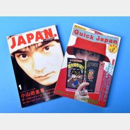 小山田圭吾氏のインタビューが掲載された1994年1月発行の「ロッキング・オン・ジャパン」(左)と1995年8月発行の「クイック・ジャパン」/(C)共同通信社
