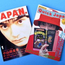 精神的腐敗、凋落の象徴…小山田圭吾はむしろ五輪に適任だった