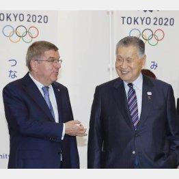 """""""呪われた五輪""""の象徴(IOCバッハ会長と森喜朗前会長=2016年)/(C)日刊ゲンダイ"""
